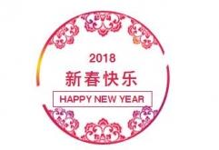 大连宏晟财务代理有限公司祝您新春快乐!